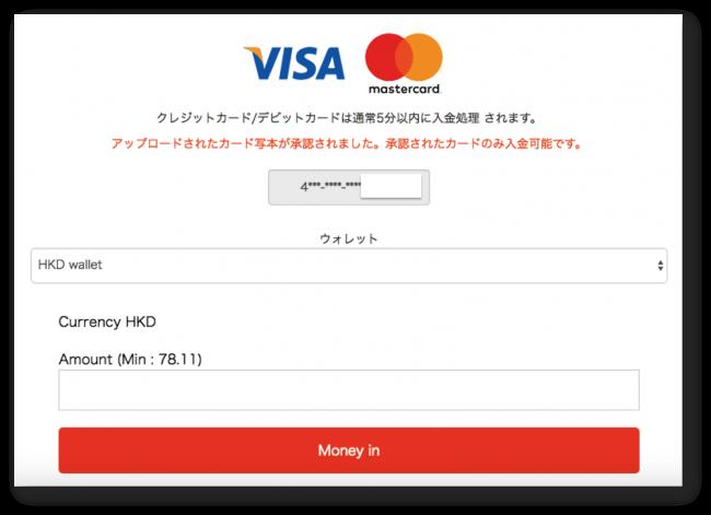 STICPAYアカウントへのクレジットカード入金