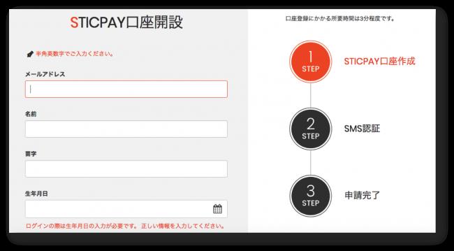 STICPAYの新規登録画面