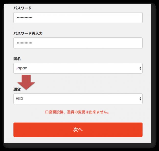 STICPAYのパスワード・通貨選択