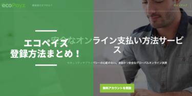 エコペイズ(ecoPayz)の登録・開設方法まとめ|オンラインカジノへの入金で便利!
