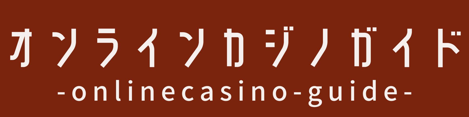 オンラインカジノガイド