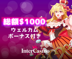 インターカジノ_バナー
