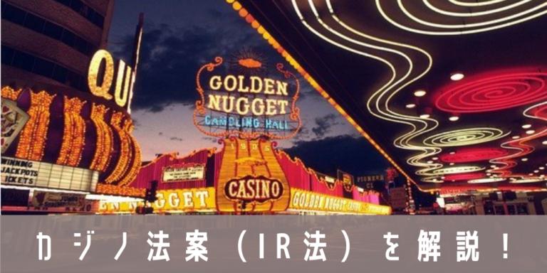 カジノ法案(IR法)の解説