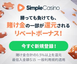 シンプルカジノ_バナー