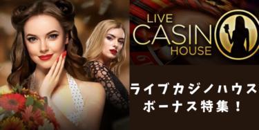 ライブカジノハウスのボーナス特集|ハイローラーにおすすめな理由とは?