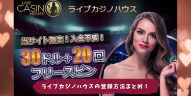 ライブカジノハウス(Live Casino House)の登録方法|評判の良さ・限定30ドルボーナスも!