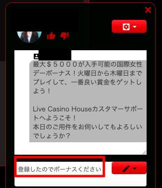 ライブカジノハウス_入金不要ボーナスのもらい方
