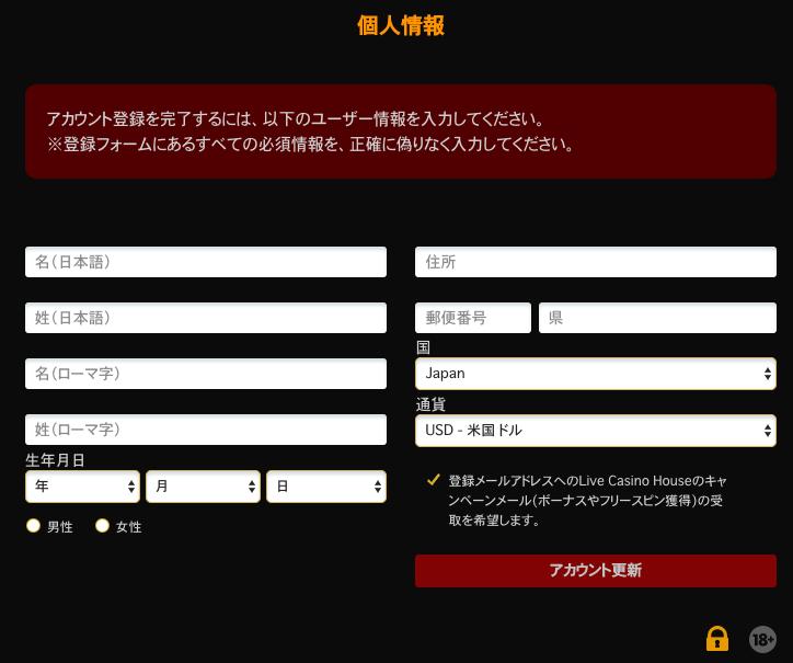 ライブカジノハウス_登録画面
