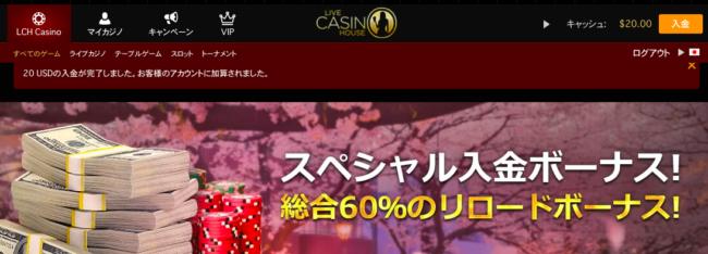 ライブカジノハウスの入金完了