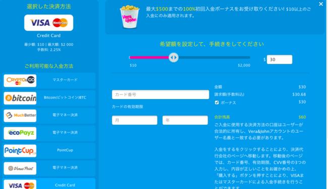 ベラジョンカジノ_クレジットカード入金