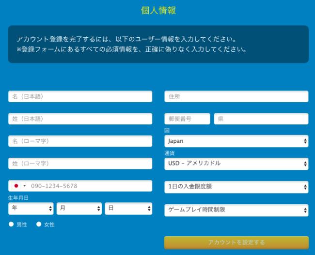 ベラジョンカジノ_個人情報登録
