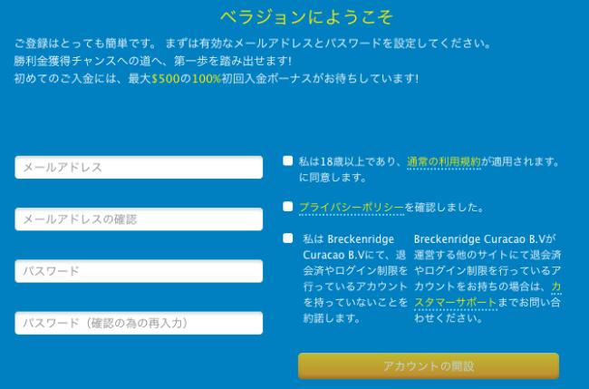 ベラジョンカジノ_登録画面