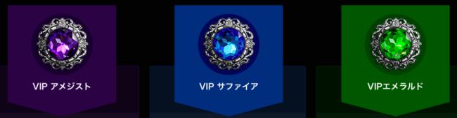 ライブカジノハウス_VIPプログラム