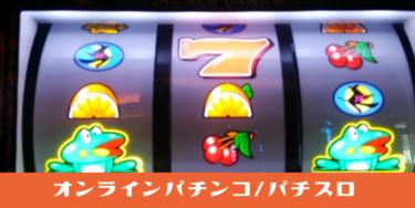 オンラインパチンコ・パチスロとオンラインカジノ徹底比較【自宅で楽しもう!】