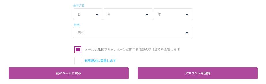 カジノシークレット_アカウント登録3