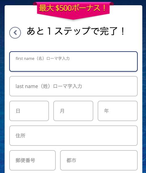 カジ旅のプレイヤー登録画面2