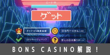 ボンズカジノ(Bons Casino)の解説ページ|新登場オンカジで35ドル入金不要ボーナスがもらえる!