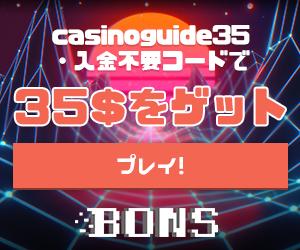 ボンズカジノのバナー