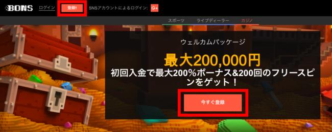 ボンズカジノの公式サイト