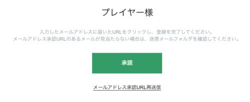 ボンズカジノのメールアドレス認証