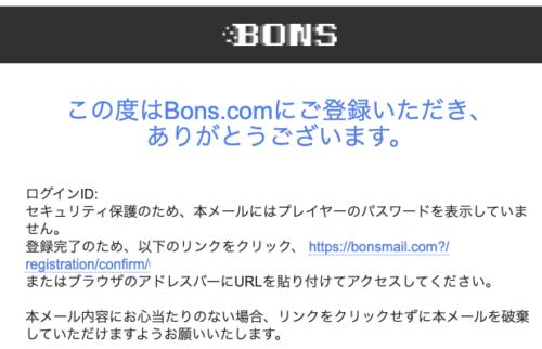 ボンズカジノのメールアドレス確認