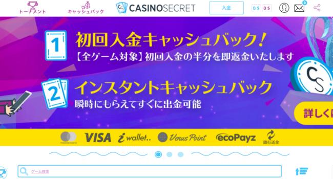 カジノシークレット_登録後画面
