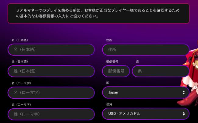 インターカジノ_登録画面2