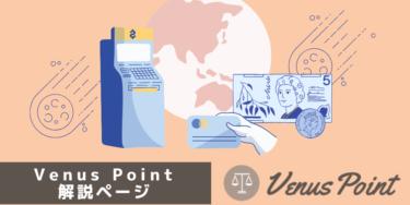ヴィーナスポイント(VenusPoint)口座開設手続き・入出金方法まとめ【手数料が安い!】
