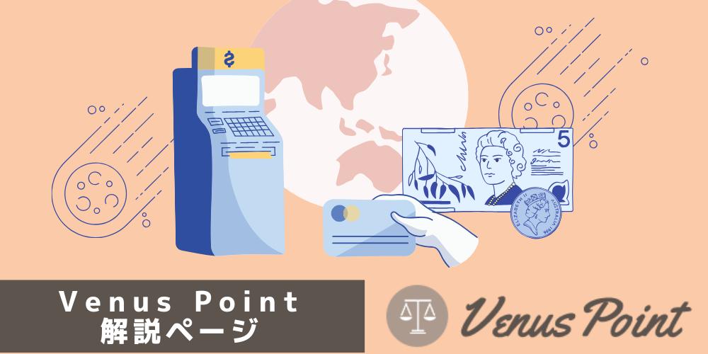 ヴィーナスポイントの解説ページ