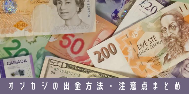 オンラインカジノの出金