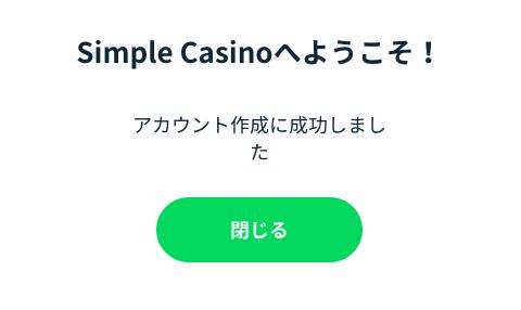 シンプルカジノ_登録完了
