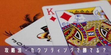 ブラックジャックのカードカウンティングで勝率は上がる?|ビギナーでも実践できる攻略法まとめ