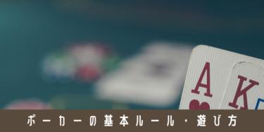 ポーカーの魅力や種類・ルールを解説|カジノでの人気ゲーム・テキサスホールデムのプレイ方法は?