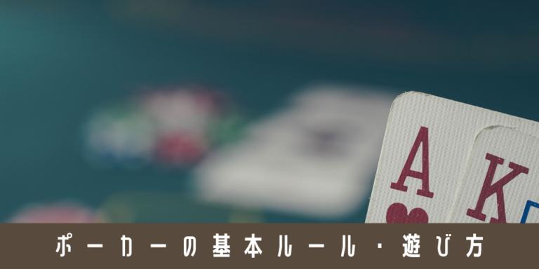 ポーカーの基本ルール解説