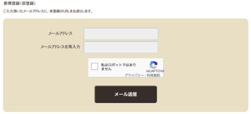 ヴィーナスポイントの新規登録画面