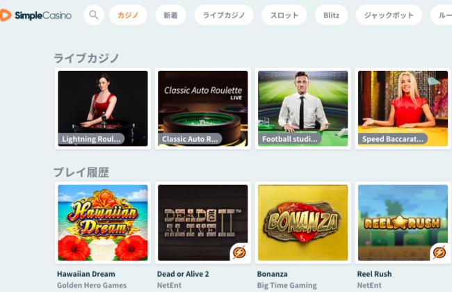 シンプルカジノ_公式サイト