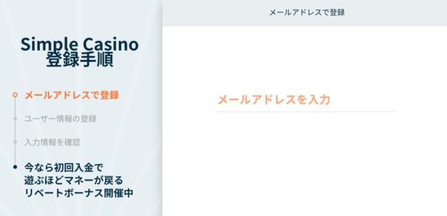 シンプルカジノ_登録画面