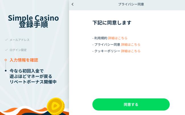 シンプルカジノ_登録確認