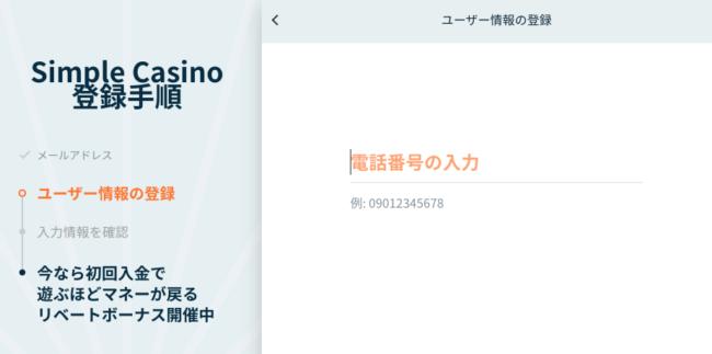 シンプルカジノ_電話番号入力