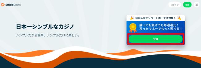 シンプルカジノ_TOP画面