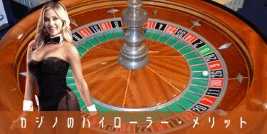ハイローラーはどのカジノでプレイする?|ハイローラー・ウェールのメリット・魅力を解説!