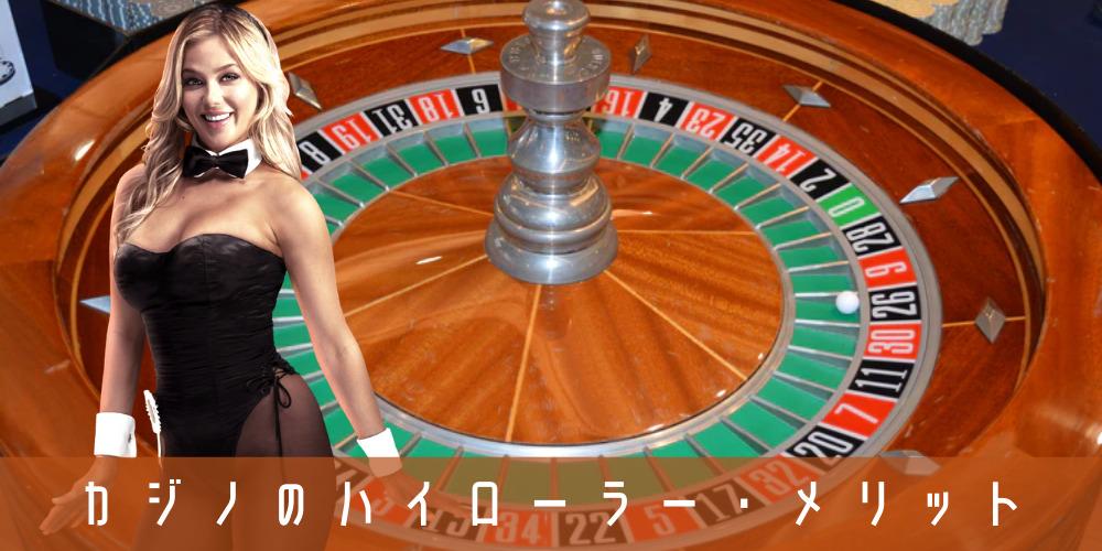 カジノのハイローラー