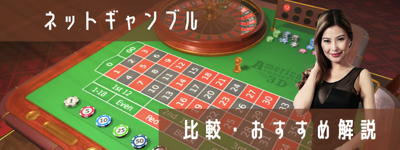 ネットギャンブルの比較解説