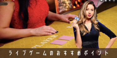 ライブカジノの魅力・おすすめポイントまとめ|人気のライブゲームをチェック!