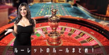 ルーレットの基本ルール・種類|日本でも馴染みのあるルーレットゲームの魅力を解説