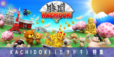 KACHIDOKI(カチドキ)は安全にプレイできるオンラインパチスロ【登録方法・プレイ動画あり!】