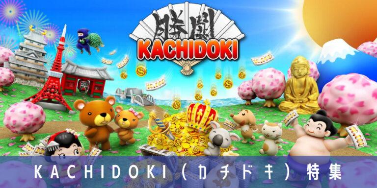 KACHIDOKIの解説