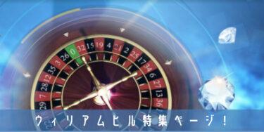 ウィリアムヒルカジノのおすすめポイント|評判高いボーナスプロモ・入手金方法を解説