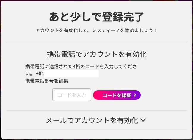 コード認証画面