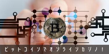 ビットコインをオンラインカジノで利用するメリットは?【おすすめオンカジ特集】